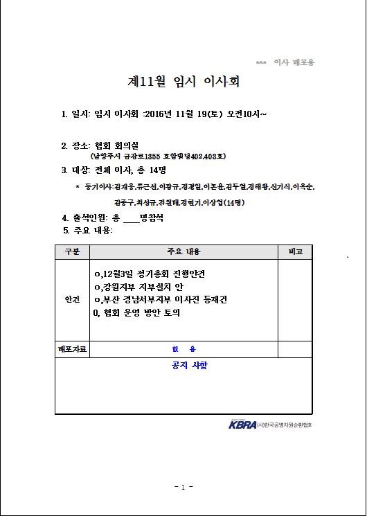 11월 임시 이사회.png