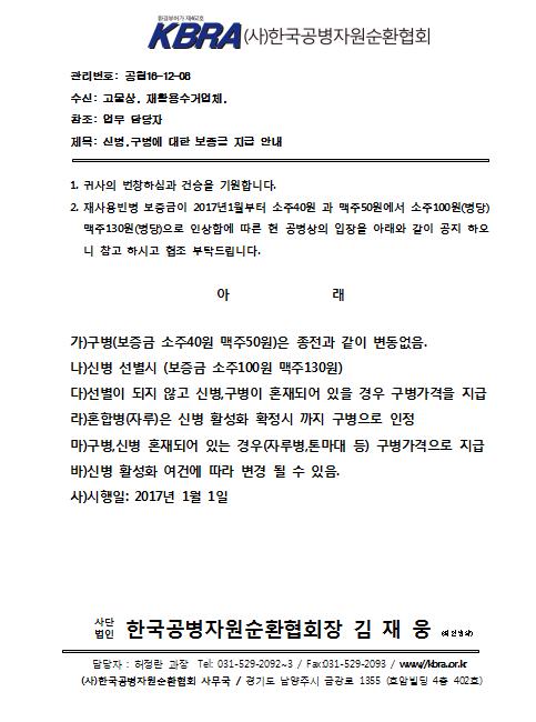 공문.png
